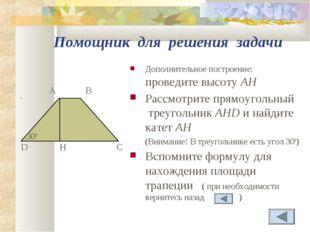 Помощник для решения задачи Дополнительное построение: проведите высоту AH Ра