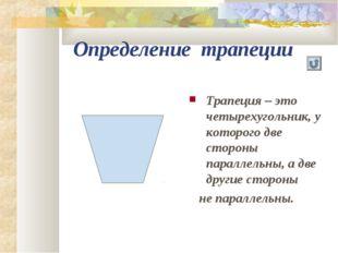 Определение трапеции Трапеция – это четырехугольник, у которого две стороны п
