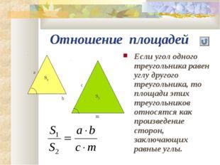Отношение площадей Если угол одного треугольника равен углу другого треугольн