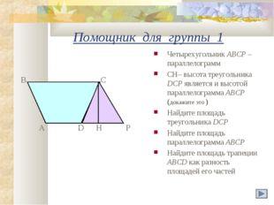 Помощник для группы 1 Четырехугольник ABCP – параллелограмм СH– высота треуго
