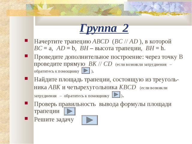 Группа 2 Начертите трапецию ABCD (BC // AD ), в которой BC = a, AD = b, BH –...