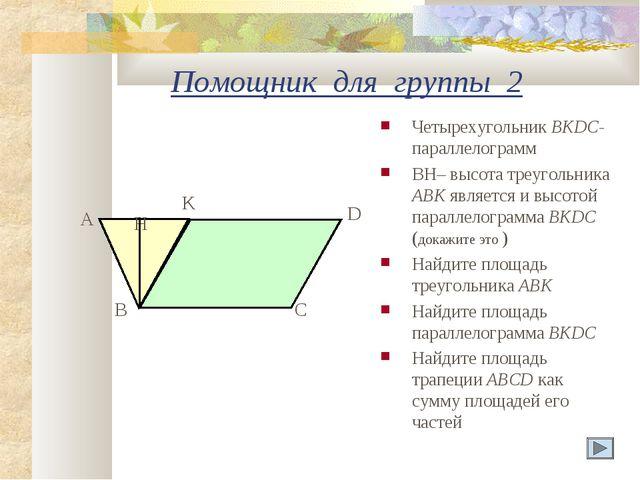 Помощник для группы 2 Четырехугольник BKDC- параллелограмм BH– высота треугол...