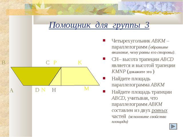 Помощник для группы 3 Четырехугольник ABKM – параллелограмм (обратите внимани...