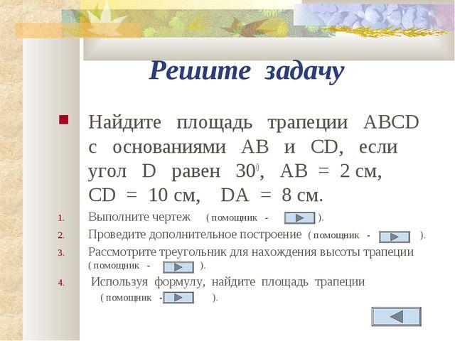 Решите задачу Найдите площадь трапеции ABCD с основаниями AB и CD, если угол...