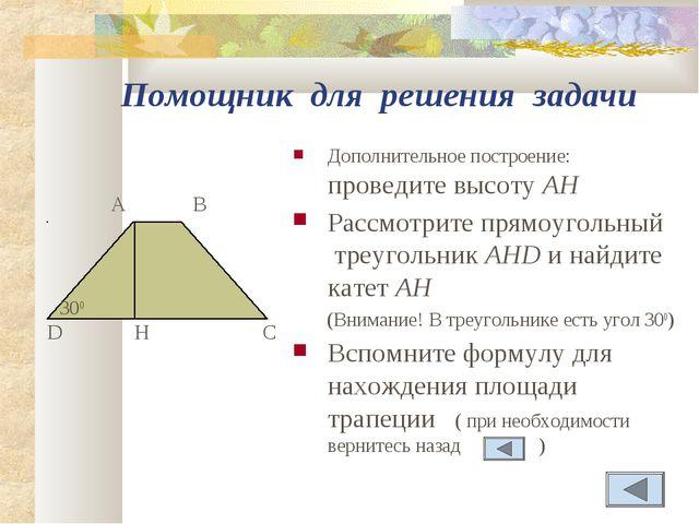 Помощник для решения задачи Дополнительное построение: проведите высоту AH Ра...