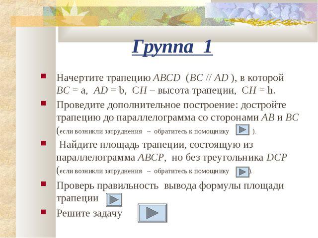 Группа 1 Начертите трапецию ABCD (BC // AD ), в которой BC = a, AD = b, СH –...