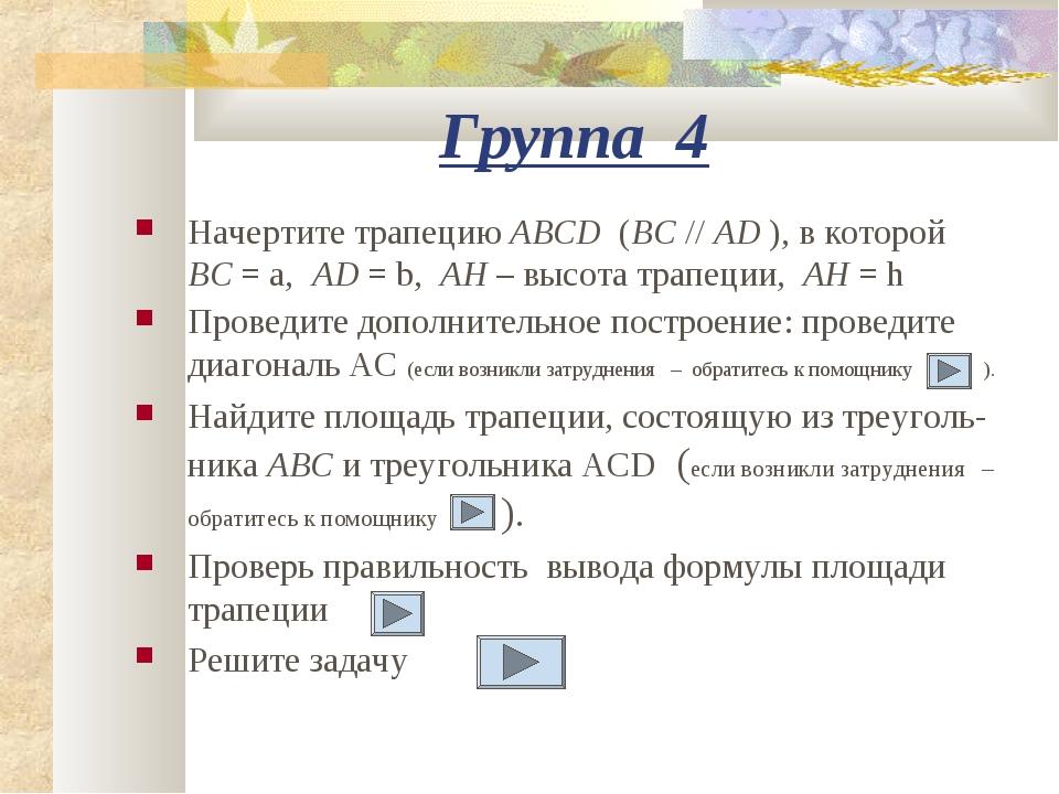 Группа 4 Начертите трапецию ABCD (BC // AD ), в которой BC = a, AD = b, АH –...