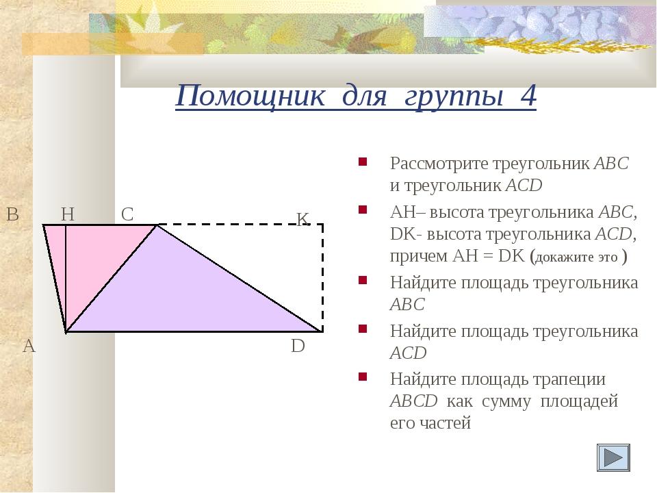 Помощник для группы 4 Рассмотрите треугольник ABC и треугольник ACD АH– высот...