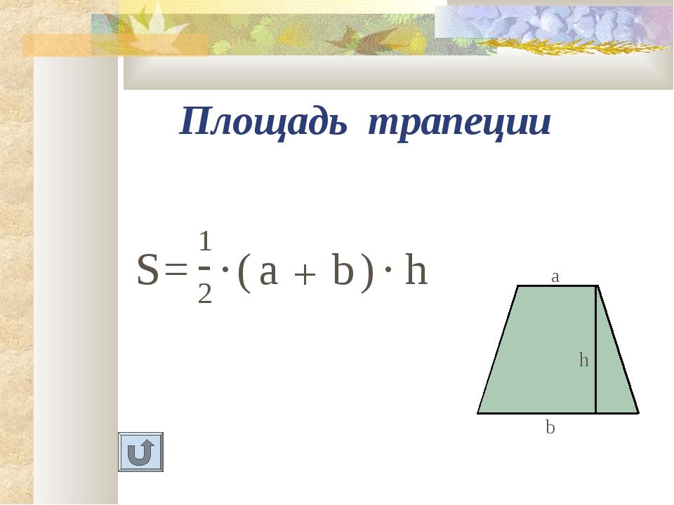 Площадь трапеции 1 S = - 2 · ( a + b ) · h a b h