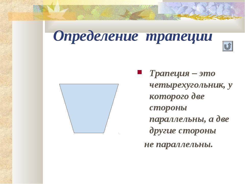 Определение трапеции Трапеция – это четырехугольник, у которого две стороны п...