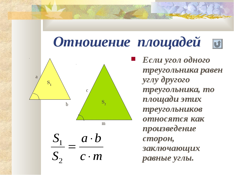 Отношение площадей Если угол одного треугольника равен углу другого треугольн...