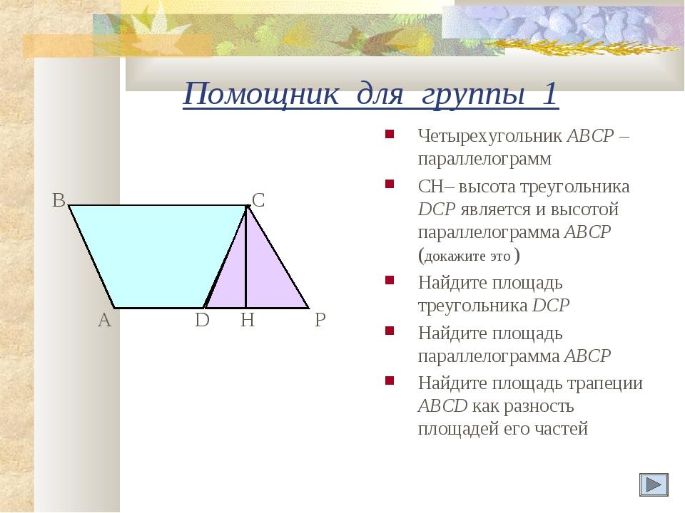 Помощник для группы 1 Четырехугольник ABCP – параллелограмм СH– высота треуго...