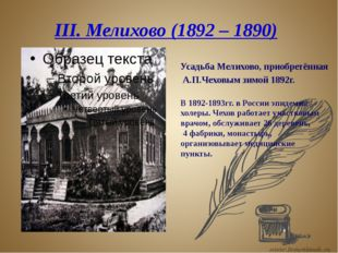 Усадьба Мелихово, приобретённая А.П.Чеховым зимой 1892г. III. Мелихово (1892