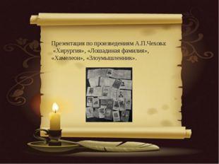 Презентация по произведениям А.П.Чехова: «Хирургия», «Лошадиная фамилия», «Ха