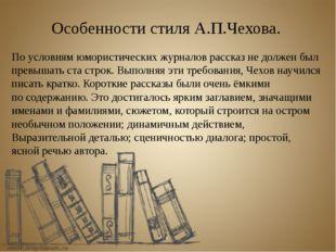 Особенности стиля А.П.Чехова. По условиям юмористических журналов рассказ не