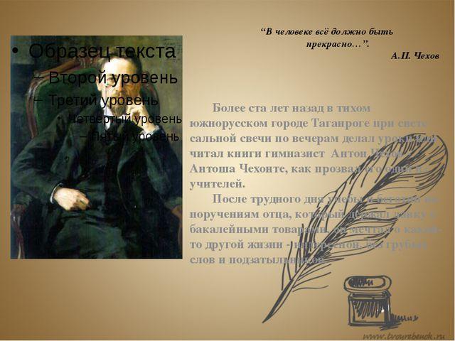 """""""В человеке всё должно быть прекрасно…"""". А.П. Чехов Более ста лет назад в ти..."""