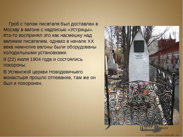 Гроб с телом писателя был доставлен в Москву в вагоне с надписью «Устрицы»....