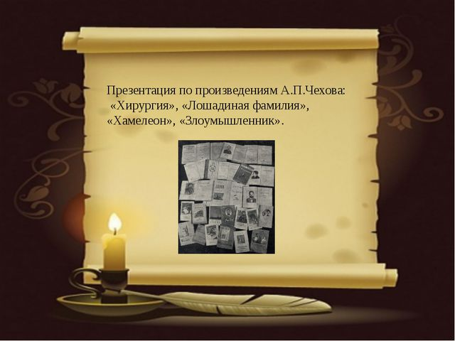 Презентация по произведениям А.П.Чехова: «Хирургия», «Лошадиная фамилия», «Ха...