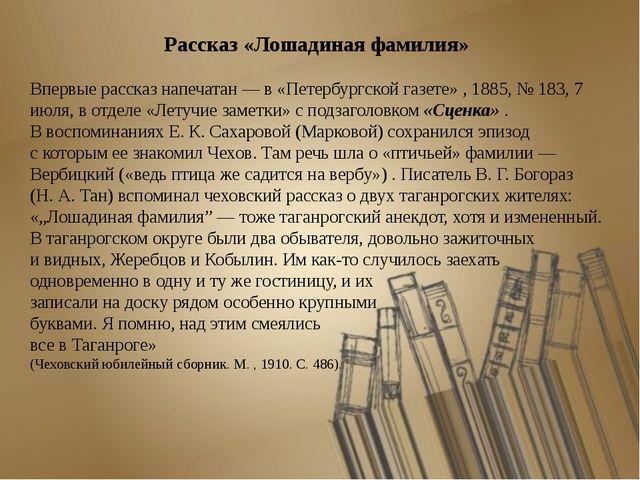 Рассказ «Лошадиная фамилия» Впервые рассказ напечатан — в «Петербургской газ...