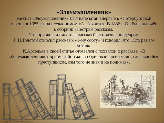 «Злоумышленник» Рассказ «Злоумышленник» был напечатан впервые в «Петербургско...