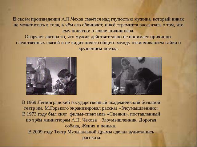 В своём произведении А.П.Чехов смеётся над глупостью мужика, который никак не...