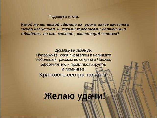 Подведем итоги: Какой же вы вывод сделали их урока, какие качества Чехов изоб...