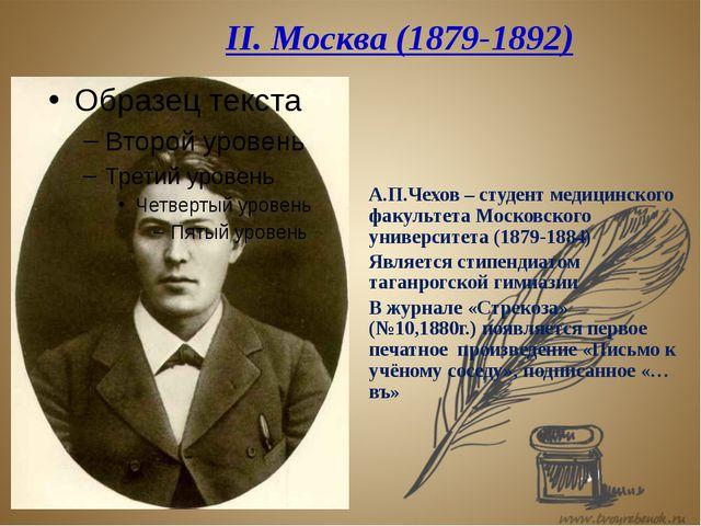 II. Москва (1879-1892) А.П.Чехов – студент медицинского факультета Московско...