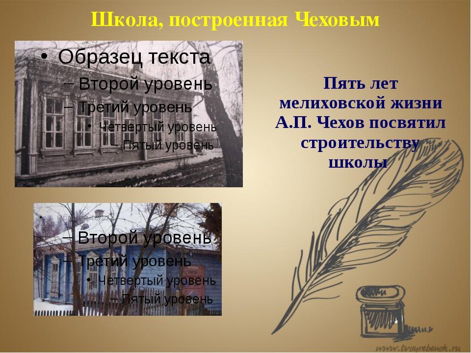 Школа, построенная Чеховым Пять лет мелиховской жизни А.П. Чехов посвятил стр...