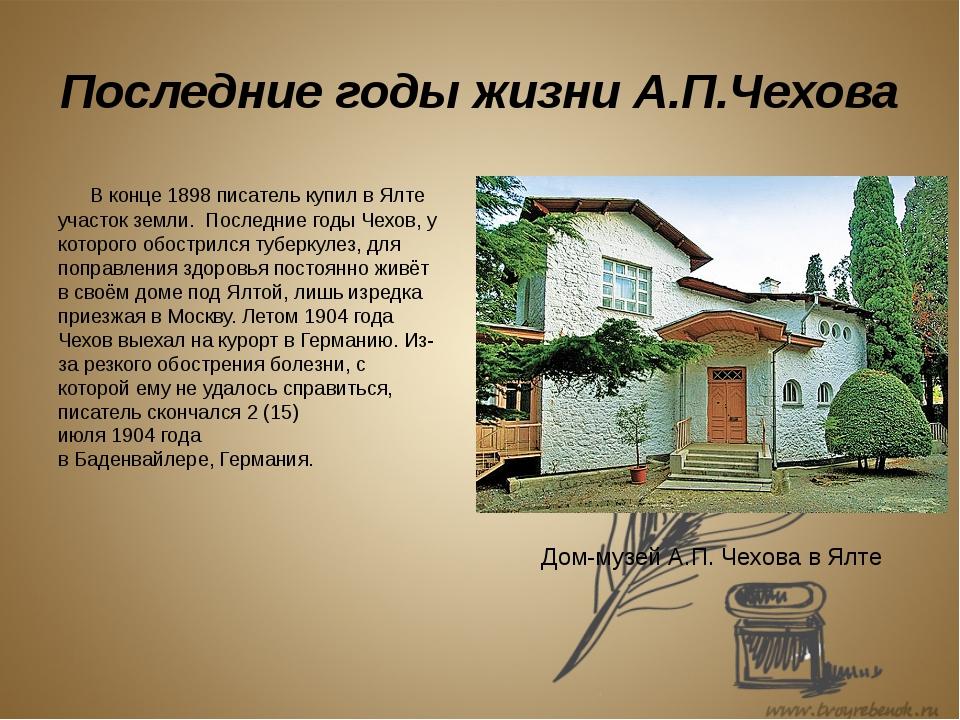 Последние годы жизни А.П.Чехова В конце 1898 писатель купил в Ялте участок з...