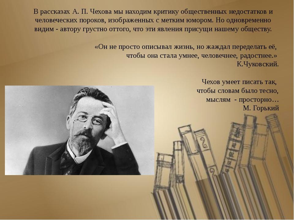 В рассказах А. П. Чехова мы находим критику общественных недостатков и челове...