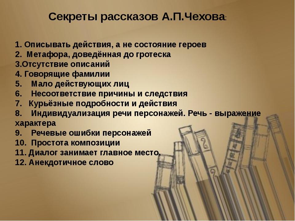 Секреты рассказов А.П.Чехова: 1. Описывать действия, а не состояние героев 2....