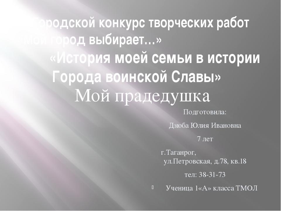Городской конкурс творческих работ «Мой город выбирает…» «История моей семьи...