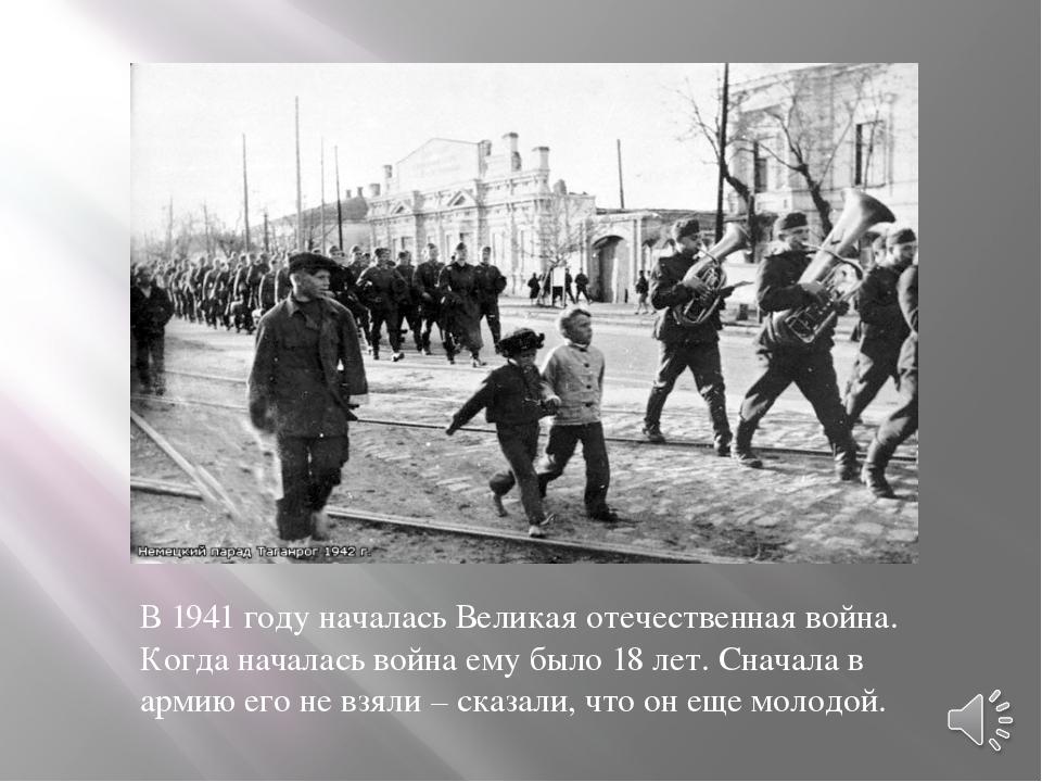Но в 1943 году после освобождения нашего города Таганрога он пошел на фронт....