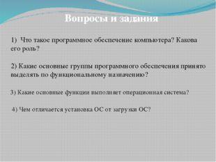 §2.3 (1, 2), вопросы и задания 1– 9 к параграфу, No99, No 102, No103 в РТ. До