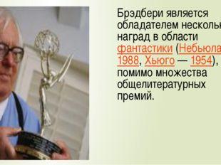 Брэдбери является обладателем нескольких наград в области фантастики (Небьюла