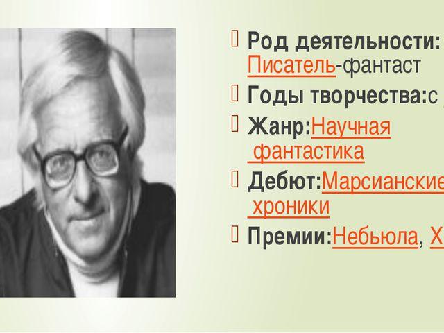 Род деятельности:Писатель-фантаст Годы творчества:с 1950 Жанр:Научная фантаст...