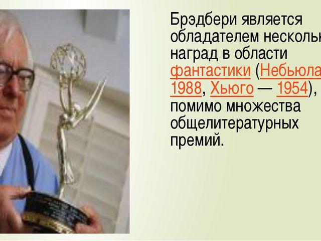 Брэдбери является обладателем нескольких наград в области фантастики (Небьюла...
