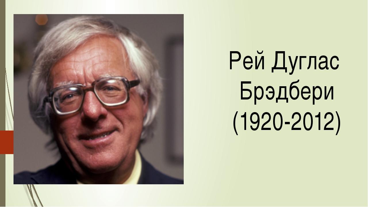 Рей Дуглас Брэдбери (1920-2012)