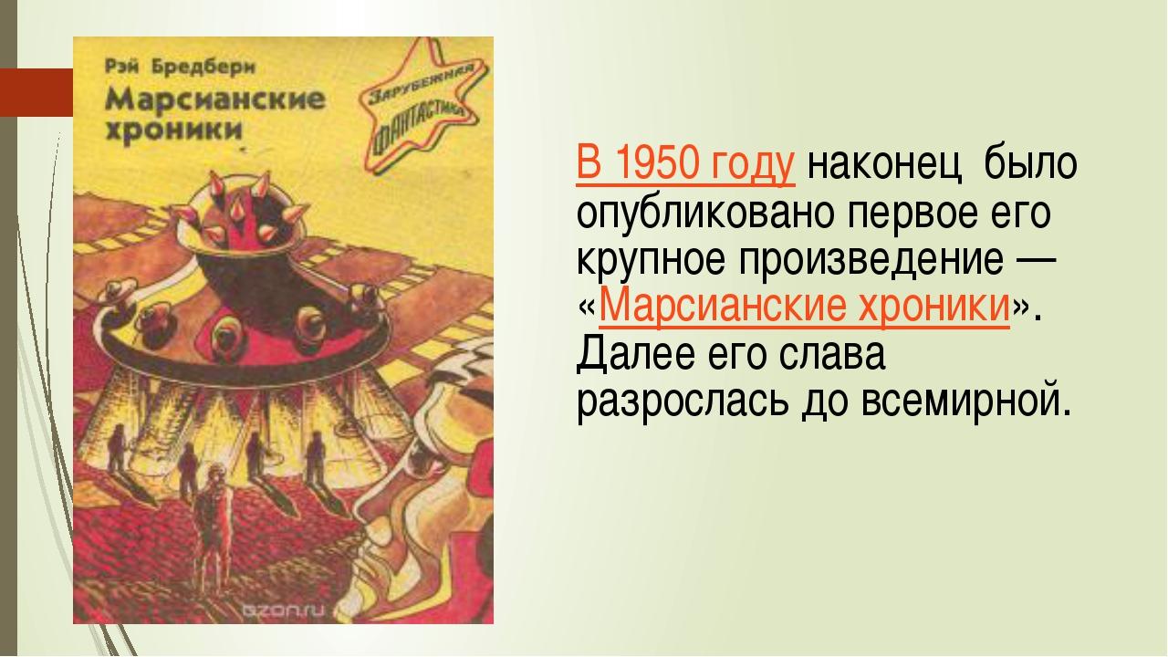 В 1950 году наконец было опубликовано первое его крупное произведение— «Марс...
