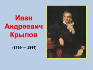 (1769 — 1844)