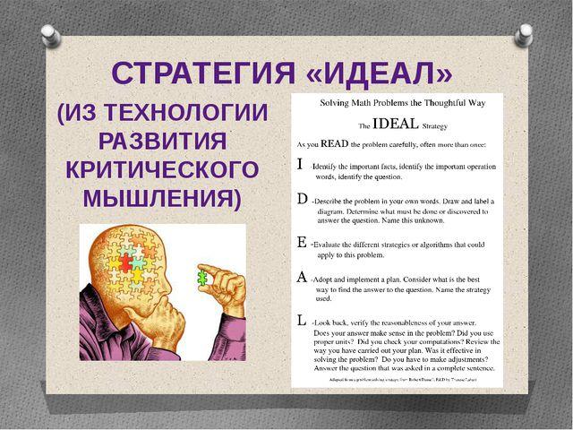 (ИЗ ТЕХНОЛОГИИ РАЗВИТИЯ КРИТИЧЕСКОГО МЫШЛЕНИЯ) СТРАТЕГИЯ «ИДЕАЛ»
