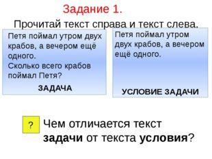 Задание 1. Прочитай текст справа и текст слева. Петя поймал утром двух крабов