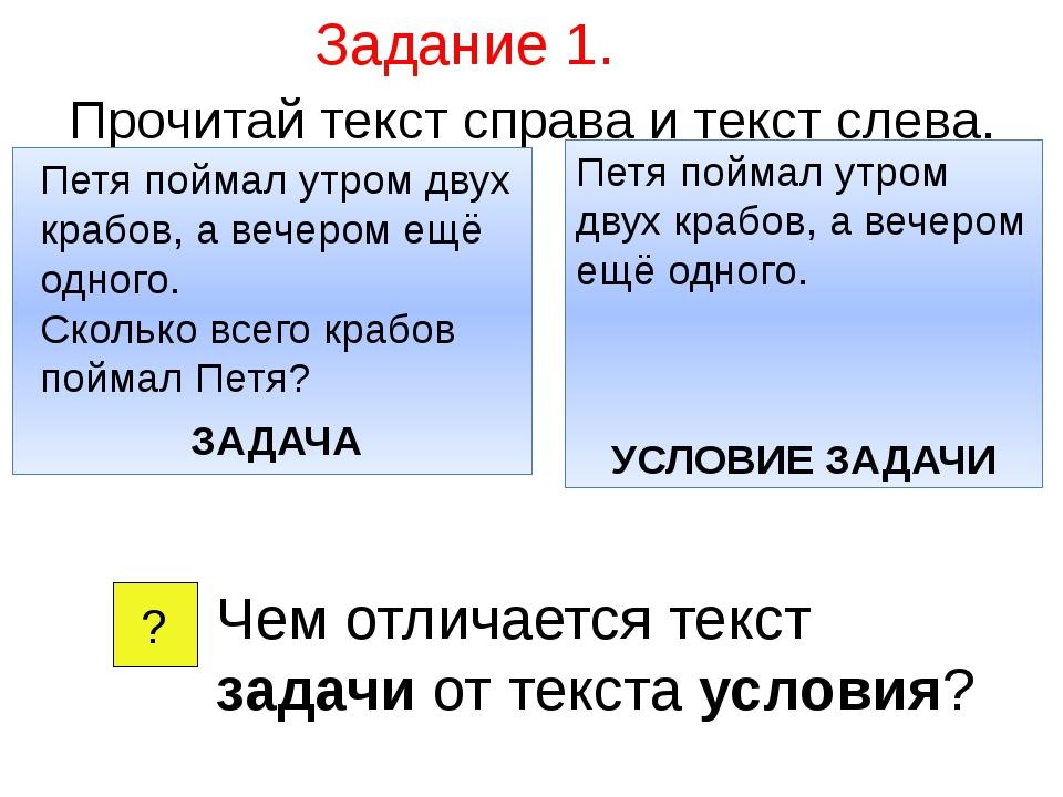Задание 1. Прочитай текст справа и текст слева. Петя поймал утром двух крабов...