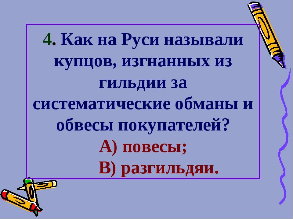 4. Как на Руси называли купцов, изгнанных из гильдии за систематические обман...