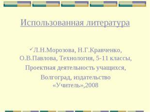 Использованная литература Л.Н.Морозова, Н.Г.Кравченко, О.В.Павлова, Технологи