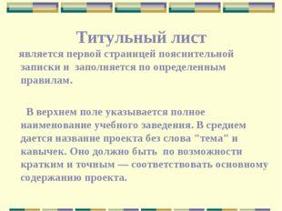 Титульный лист является первой страницей пояснительной записки и заполняется