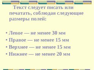 Текст следует писать или печатать, соблюдая следующие размеры полей: • Левое