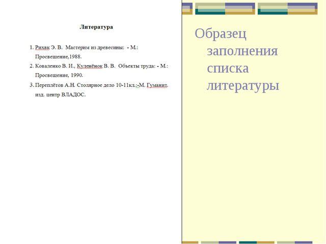 Образец заполнения списка литературы