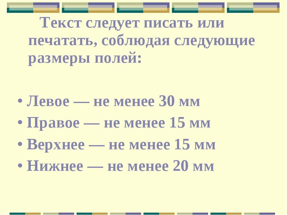 Текст следует писать или печатать, соблюдая следующие размеры полей: • Левое...