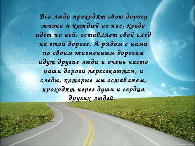 Все люди проходят свою дорогу жизни и каждый из нас, когда идёт по ней, остав...